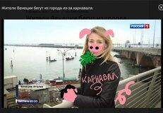 Жалоба-отзыв: Канал ВГТРК - Лживые репортажи о Венеции.  Фото №1