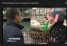 Жалоба-отзыв: Канал ВГТРК - Лживые репортажи о Венеции.  Фото №2