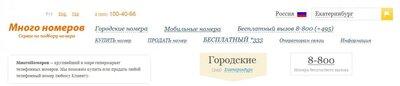 Жалоба-отзыв: Сайт mnogonomerov.ru - Сайт mnogonomerov.ru обманывает людей.  Фото №1
