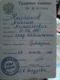 Жалоба-отзыв: Карсаков Максим Михайлович - Вор, мошенник, Альфонс.  Фото №4