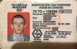 Жалоба-отзыв: Расторгуев Максим Николаевич - Мошенник! Берёт предоплату за строительные материалы и пропадает.  Фото №1
