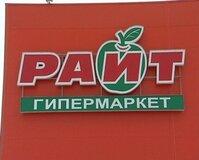Жалоба-отзыв: Супермаркет Райт - Не выполнение обязанностей.  Фото №1