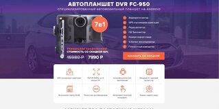 Жалоба-отзыв: Интернет-магазин Автосканер - Автопланшет DVR FC-950.  Фото №1