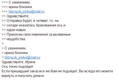Жалоба-отзыв: Гипермаркет ДРАЙВМОТО г.Екатеринбург - Мошенники.  Фото №2