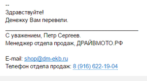 Жалоба-отзыв: Гипермаркет ДРАЙВМОТО г.Екатеринбург - Мошенники.  Фото №3