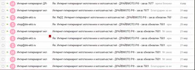 Жалоба-отзыв: Гипермаркет ДРАЙВМОТО г.Екатеринбург - Мошенники.  Фото №1