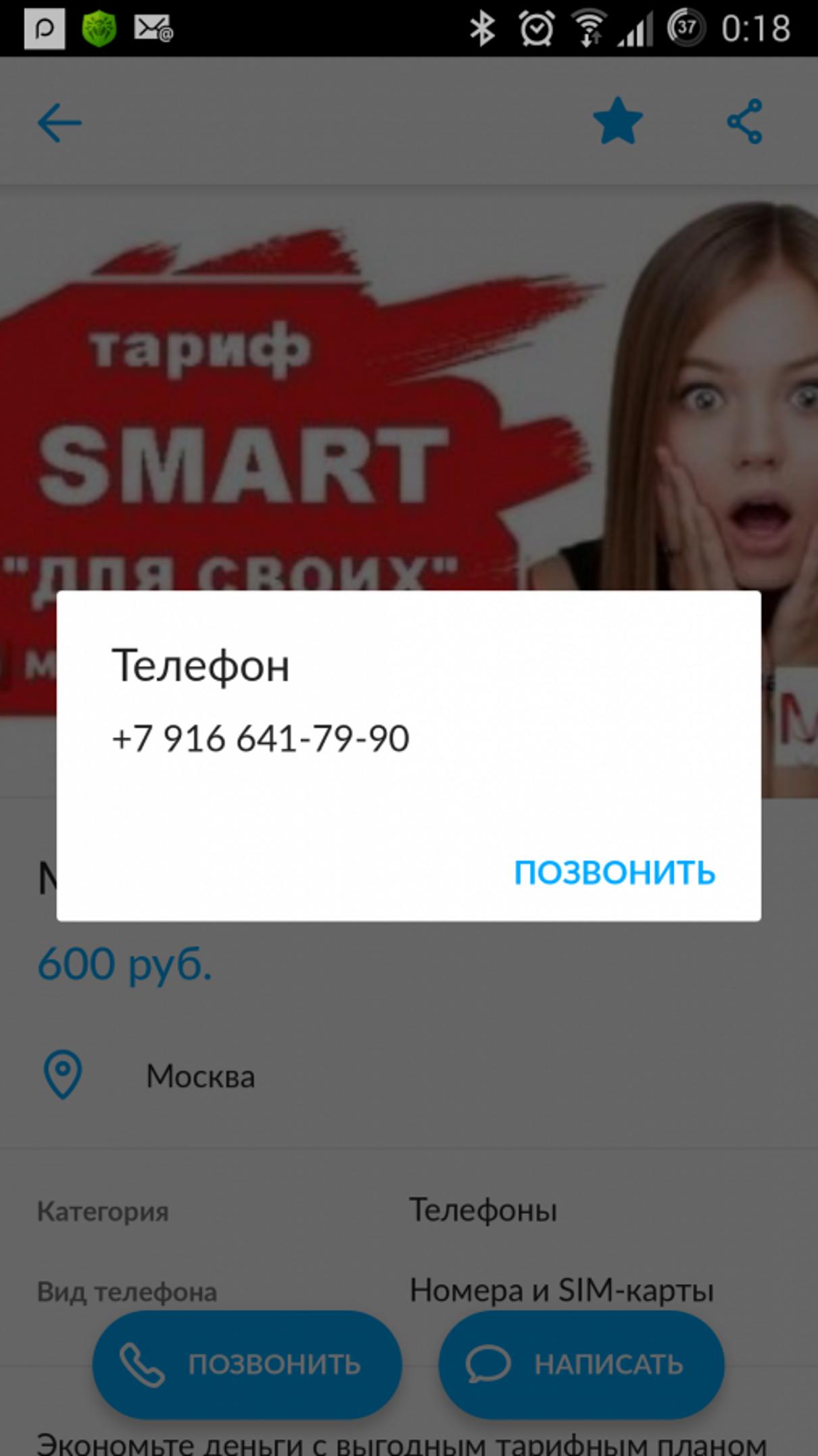 Жалоба-отзыв: Дмитрий - Неудачная смена тарифа на Smart для своих
