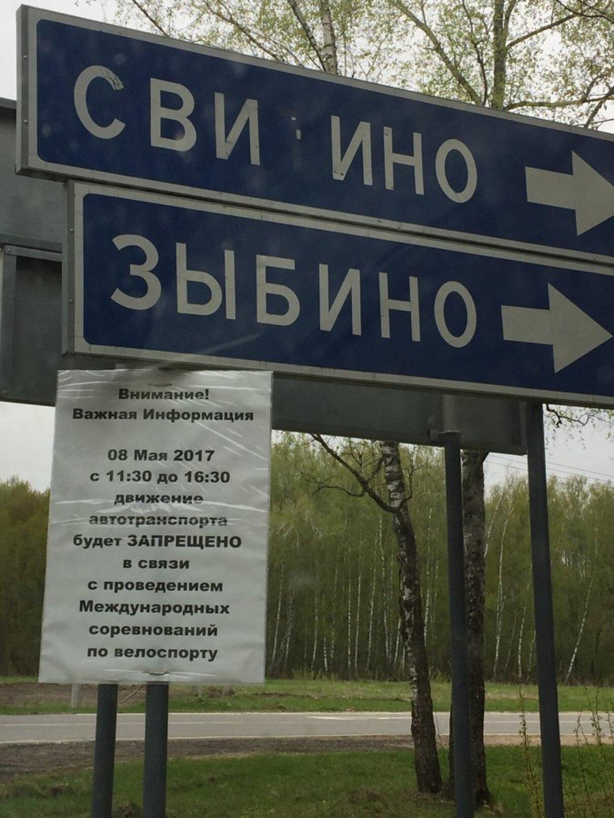 Жалоба-отзыв: Мер города Москвы - Велогонки в нарушение прав и свободы человека.  Фото №1