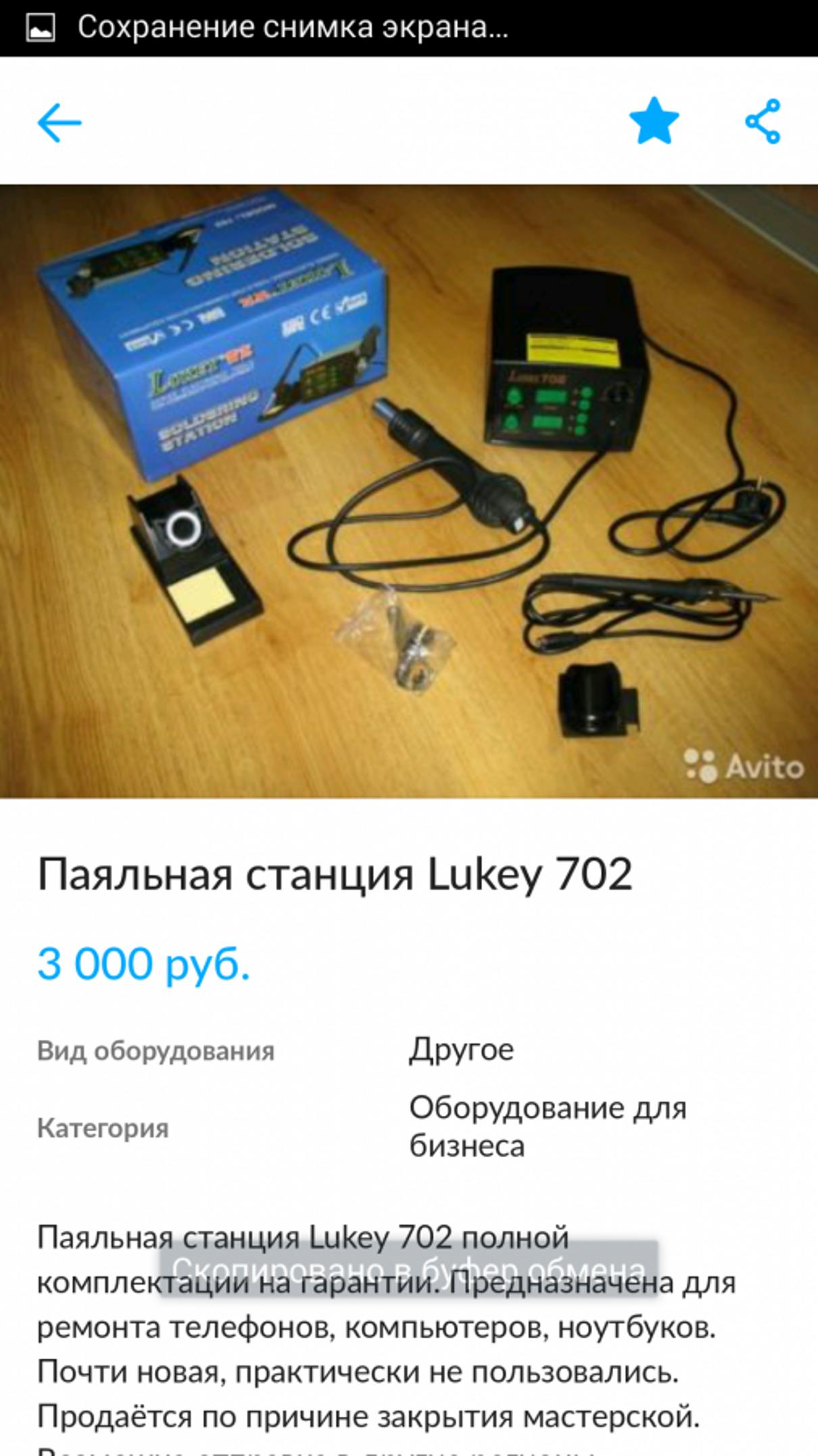 Жалоба-отзыв: Кокозов Ренат Исаевич - Обман с паяльной станцией Lukey 702