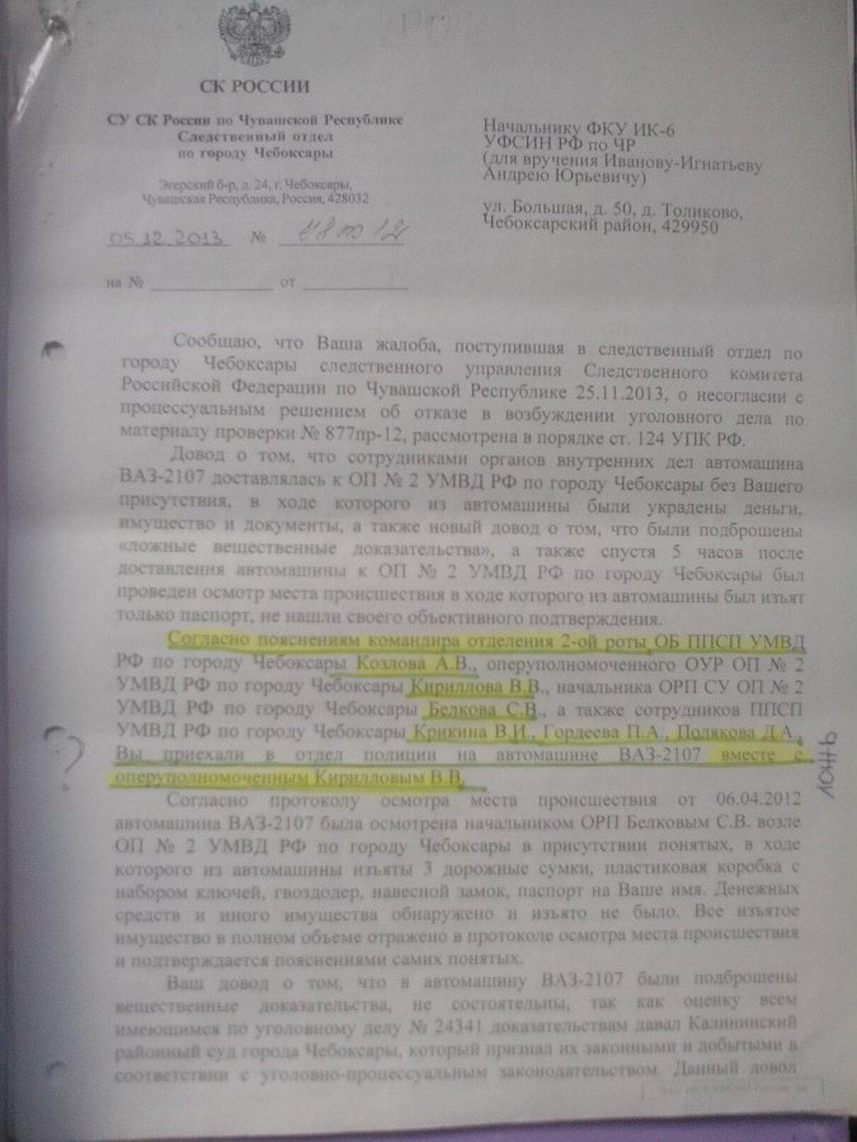 Жалоба-отзыв: Чебоксары Калининский районный суд - У прокурора у В.Я.Гриня - много всякого вранья.  Фото №2