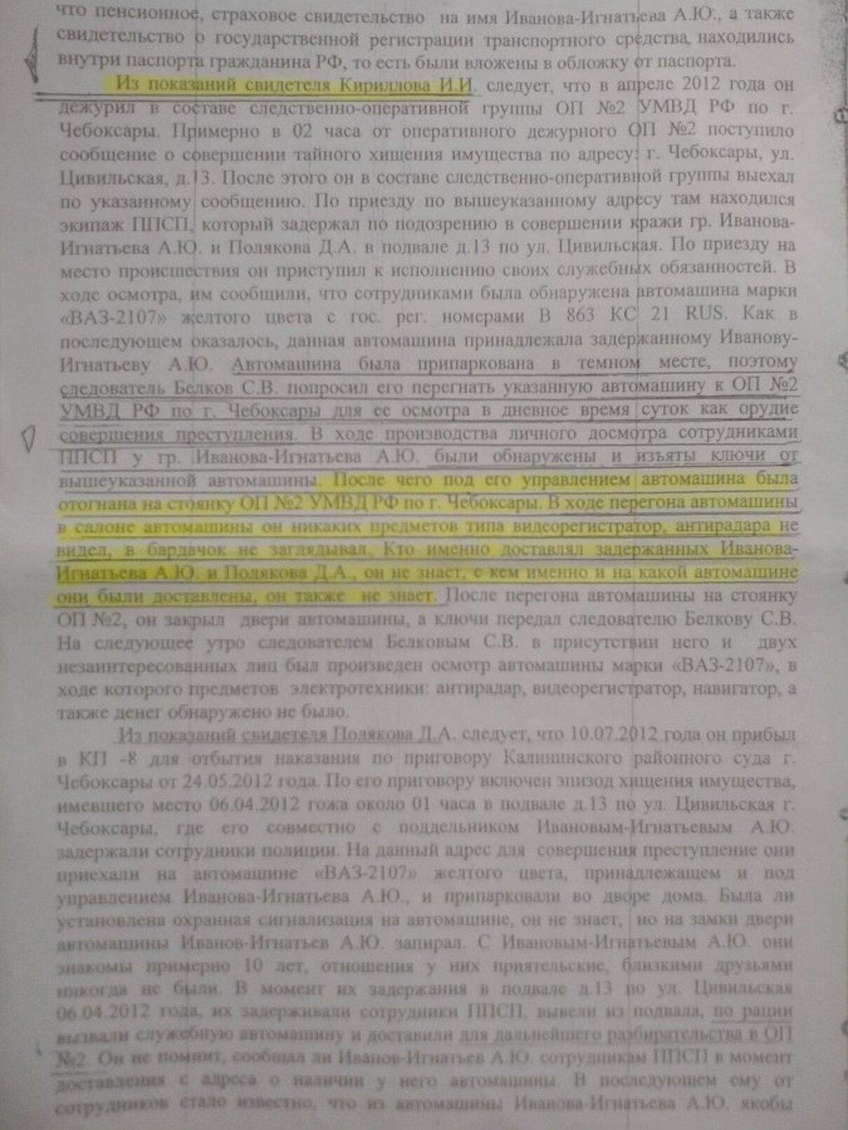 Жалоба-отзыв: Чебоксары Калининский районный суд - У прокурора у В.Я.Гриня - много всякого вранья.  Фото №3
