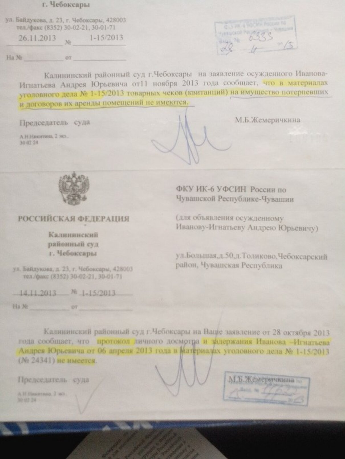 Жалоба-отзыв: Чебоксары Калининский районный суд - У прокурора у В.Я.Гриня - много всякого вранья.  Фото №4