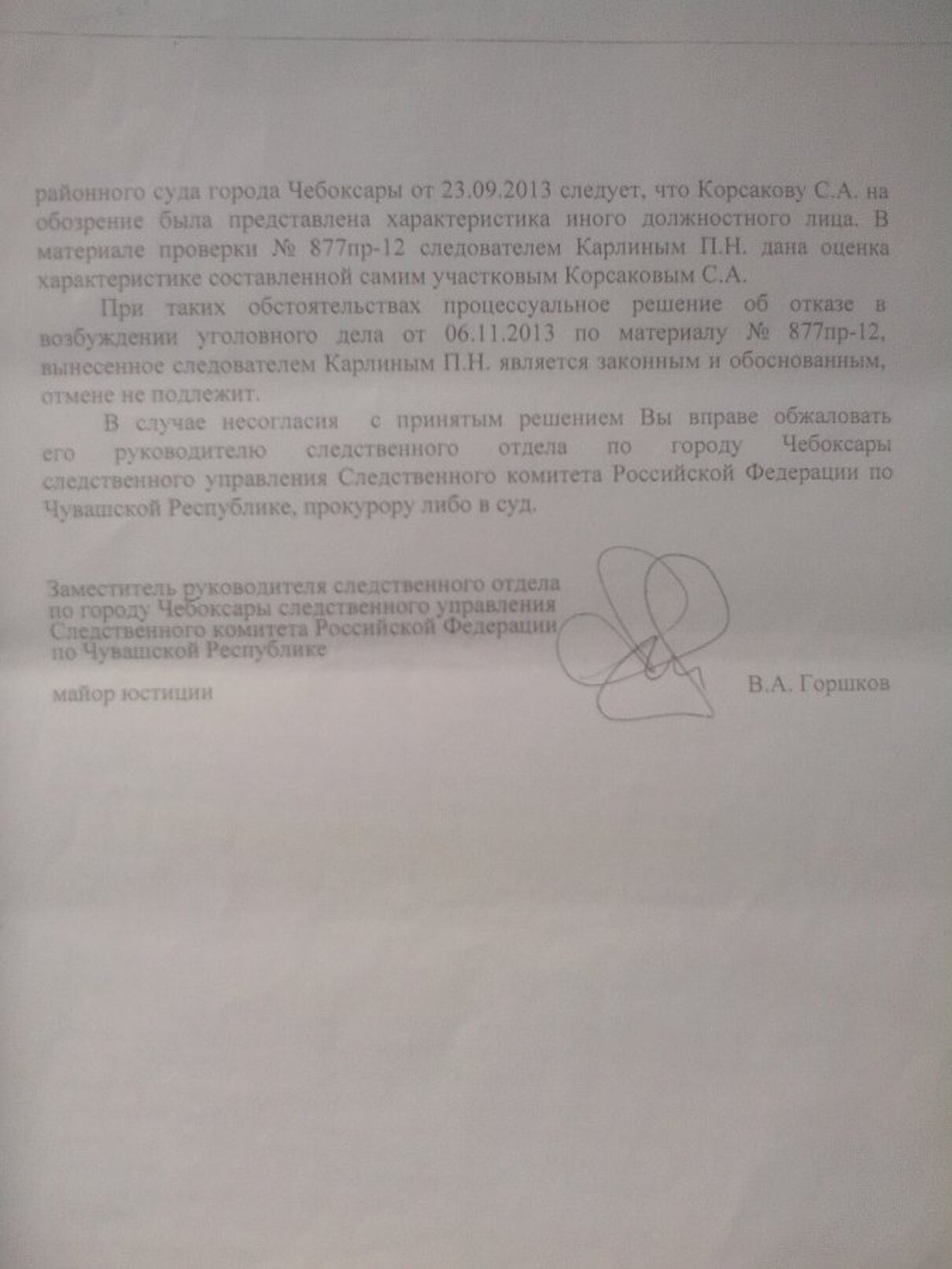 Жалоба-отзыв: Чебоксары Калининский районный суд - У прокурора у В.Я.Гриня - много всякого вранья.  Фото №5