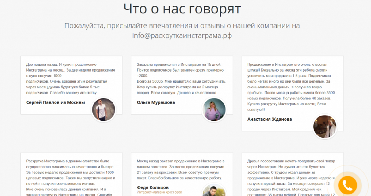 Жалоба-отзыв: Раскруткаинстаграмма.рф - Темная сторона продвижения инстаграма.  Фото №3