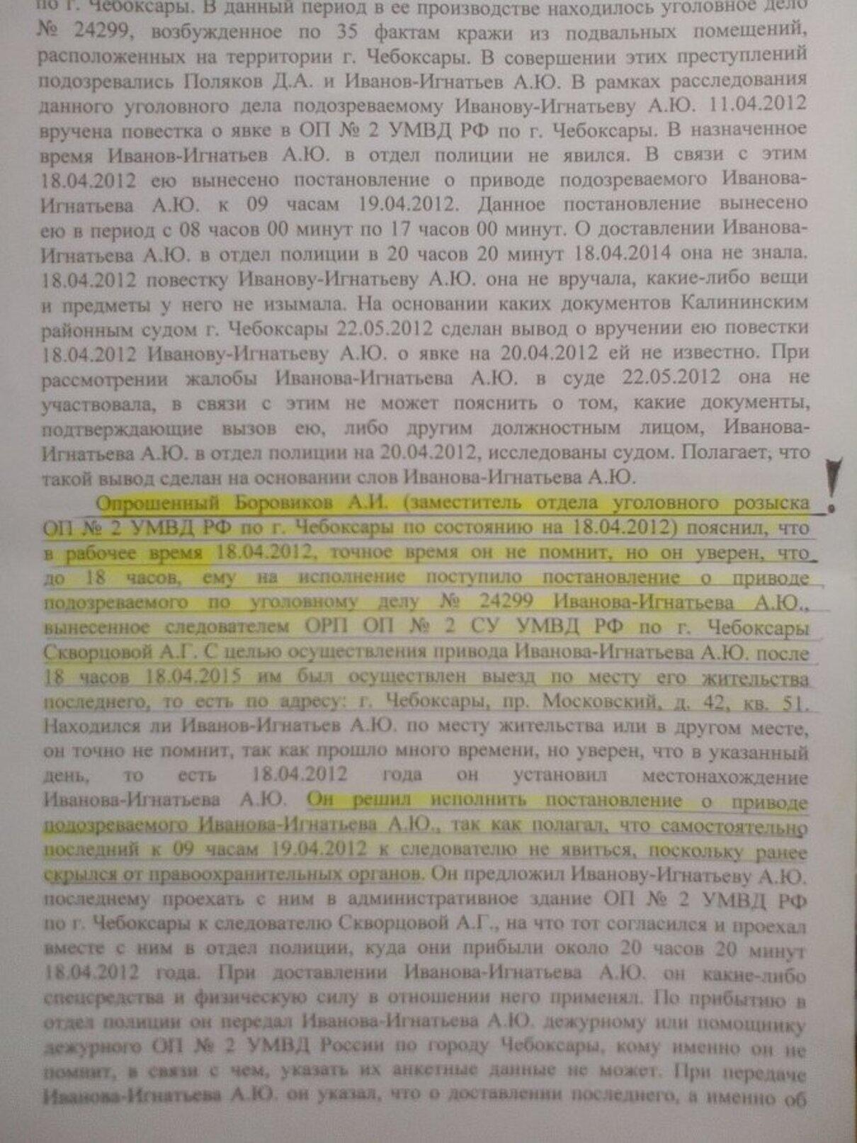 Жалоба-отзыв: Якимаха Наталья Михайловна - Якимаха Наталья Михайловна.  Фото №4