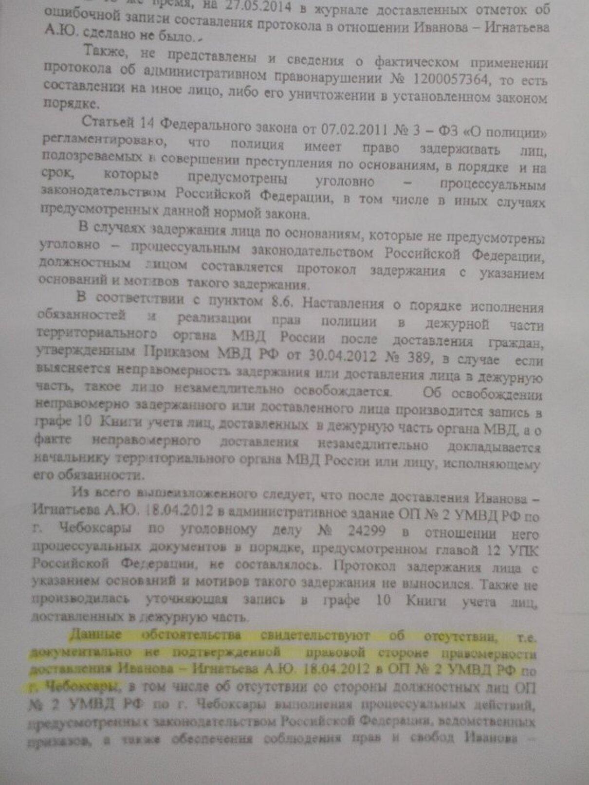 Жалоба-отзыв: Якимаха Наталья Михайловна - Якимаха Наталья Михайловна.  Фото №5