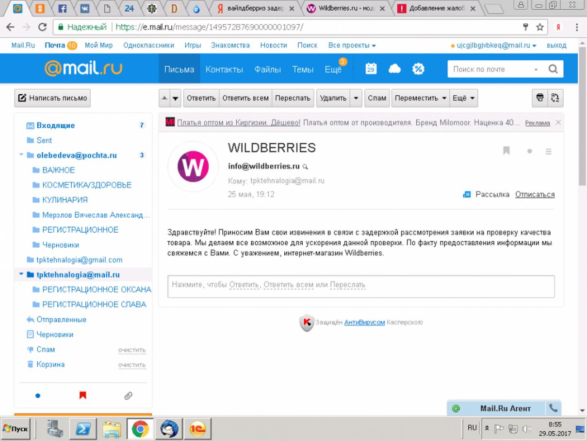 Жалоба-отзыв: Общество с ограниченной ответственностью «Вайлдберриз» www.wildberries.ru - Задерживают ответ по возврату брака.  Фото №2