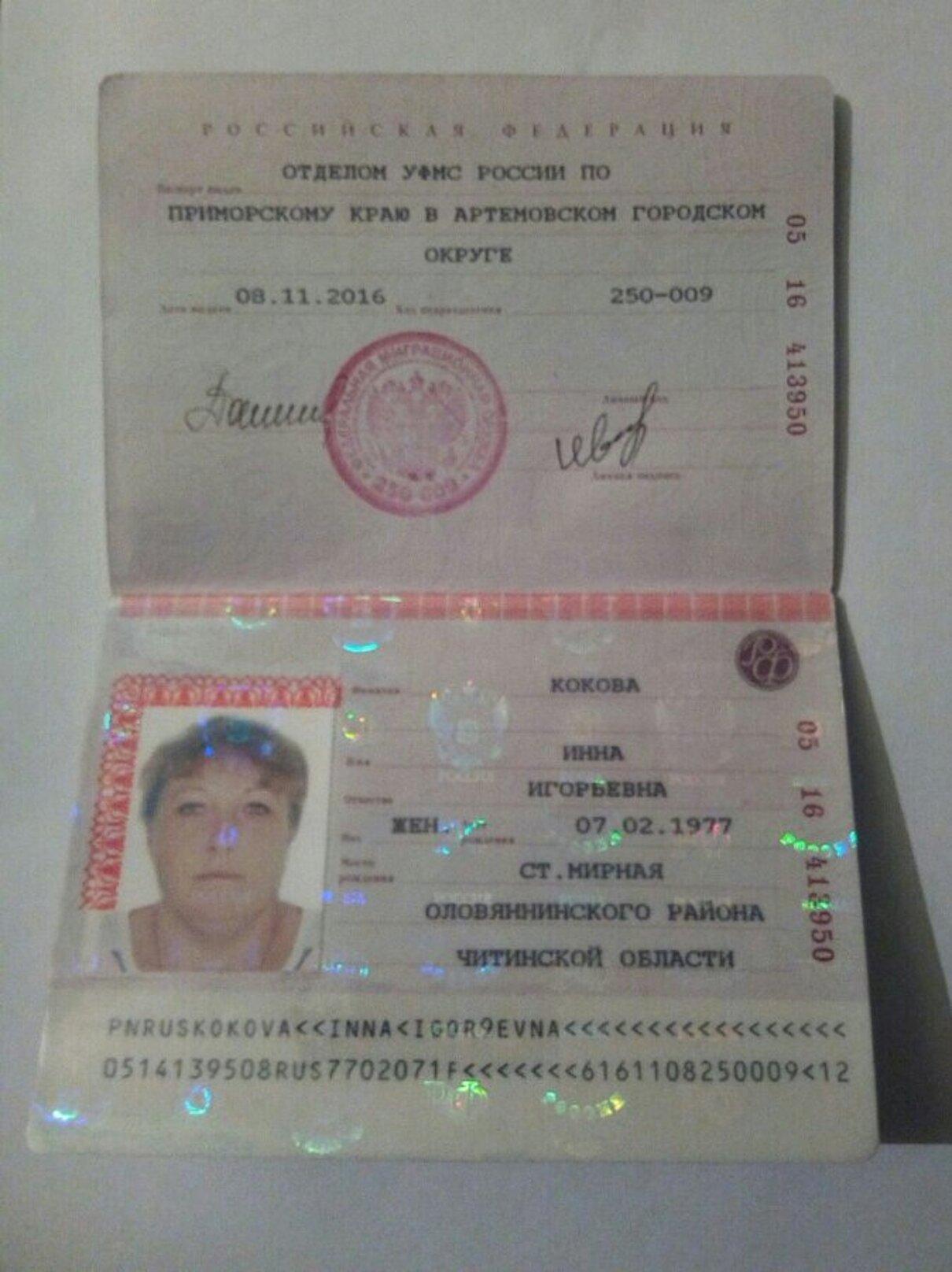 Жалоба-отзыв: Partsofjapan2008@gmail.com - Во Владивастоке появились еще одни мошенники.  Фото №2