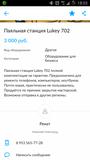 Жалоба-отзыв: Кокозов Ренат Исаевич - Обман с паяльной станцией Lukey 702.  Фото №2