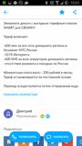 Жалоба-отзыв: Avito, Дмитрий - Неудачная смена тарифа на Smart для своих.  Фото №2