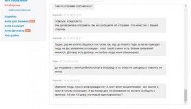 Жалоба-отзыв: Ольга Александровна Карамнова - Чеховская «деятельница» продаёт S5.  Фото №5
