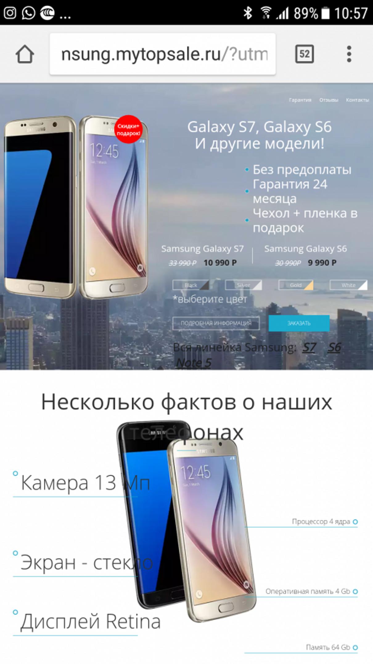 Жалоба-отзыв: Samsung.mytopsale.ru - Samsung.mytopsale.ru очередной сайт мошенников.  Фото №1