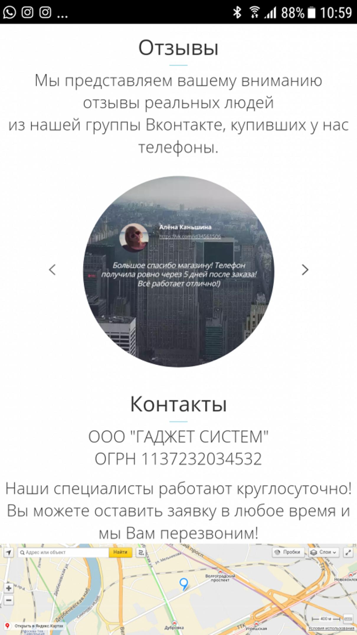Жалоба-отзыв: Samsung.mytopsale.ru - Samsung.mytopsale.ru очередной сайт мошенников.  Фото №2
