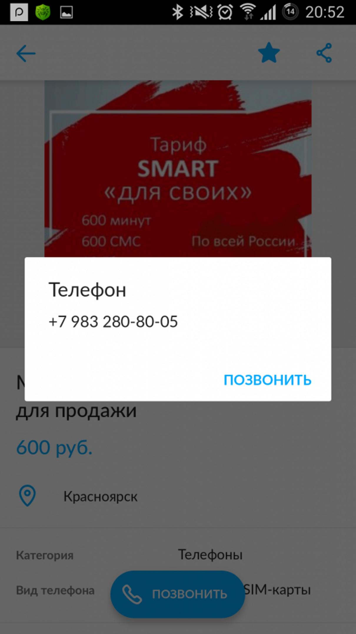 Жалоба-отзыв: Анатолий - Smart для своих от гнилого Анатолия