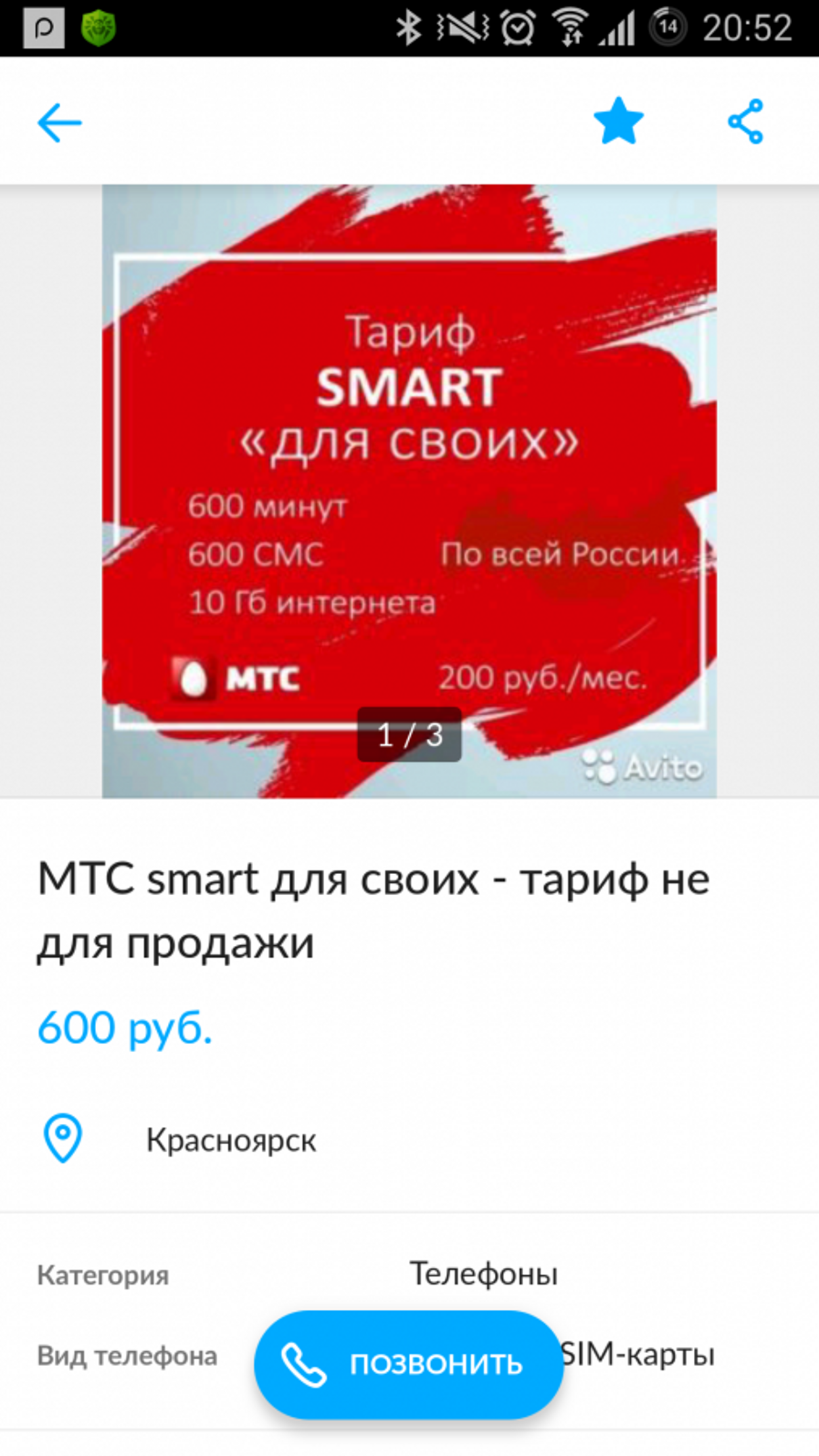 Жалоба-отзыв: Анатолий - Smart для своих от гнилого Анатолия.  Фото №2