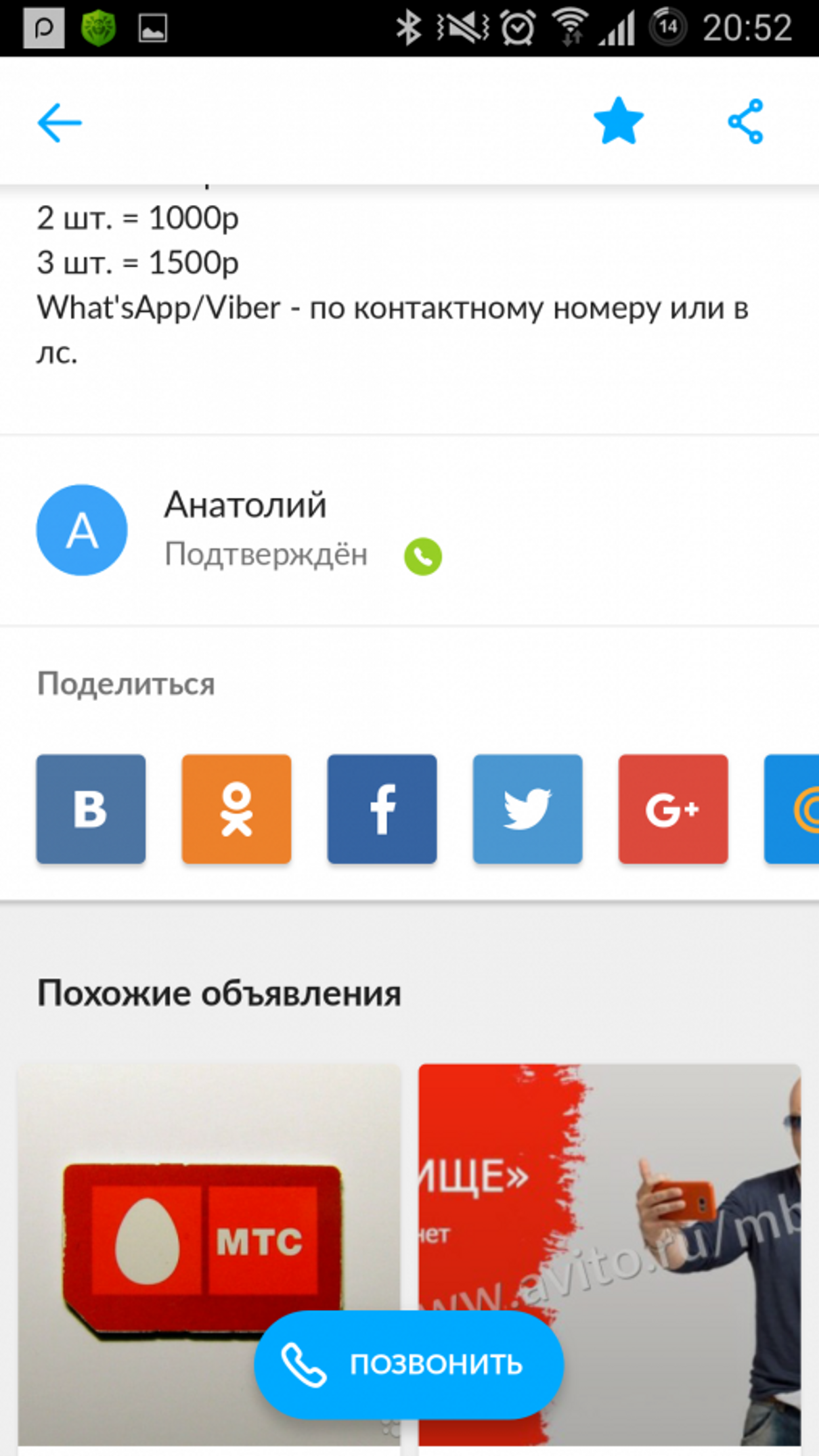 Жалоба-отзыв: Анатолий - Smart для своих от гнилого Анатолия.  Фото №3