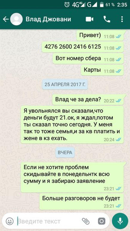 Жалоба-отзыв: ИП Булава Сергей Giovanni pizza - Невыплаты зп