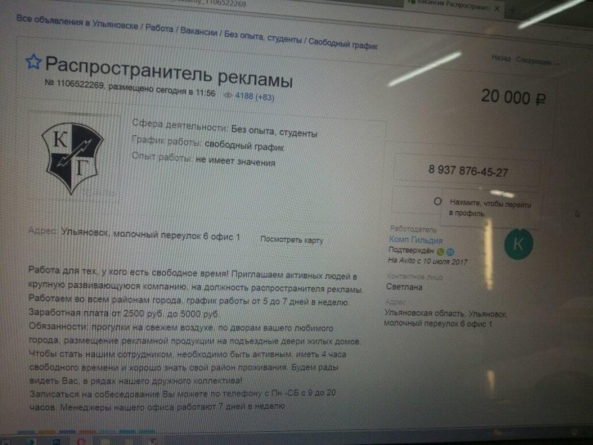 Жалоба-отзыв: Комп Гильдия - Мошенники.  Фото №2