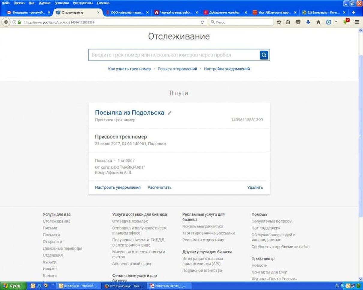 Жалоба-отзыв: ООО Майкрофт, Подольск пгт Львовский 140961 - Получили оплату и не отправили заказ.  Фото №1