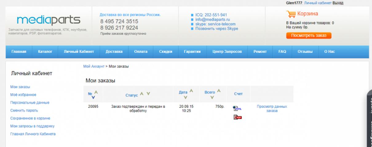 Жалоба-отзыв: Интернет магазин mediaparts.ru - Товар не отправили, деньги возвращать не хотят.  Фото №1