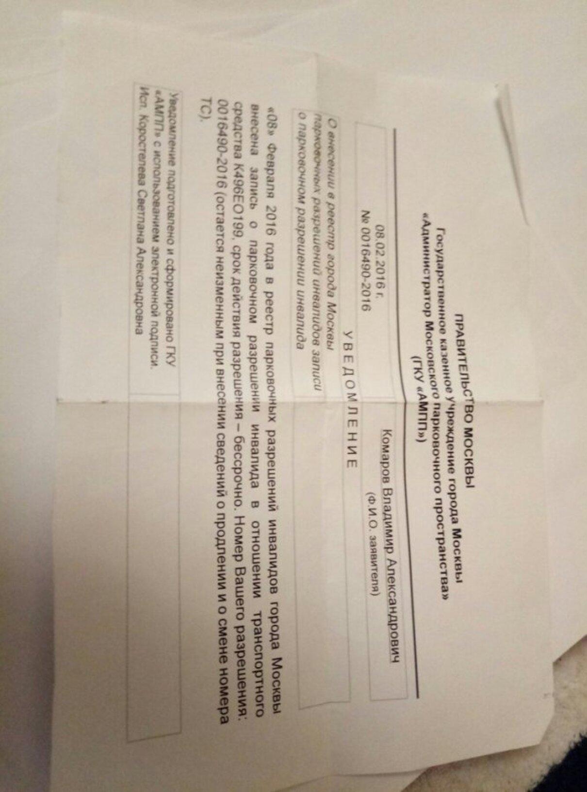 Жалоба-отзыв: Степанов Кирилл Валерьевич - Несправедливый штраф за парковку.  Фото №1