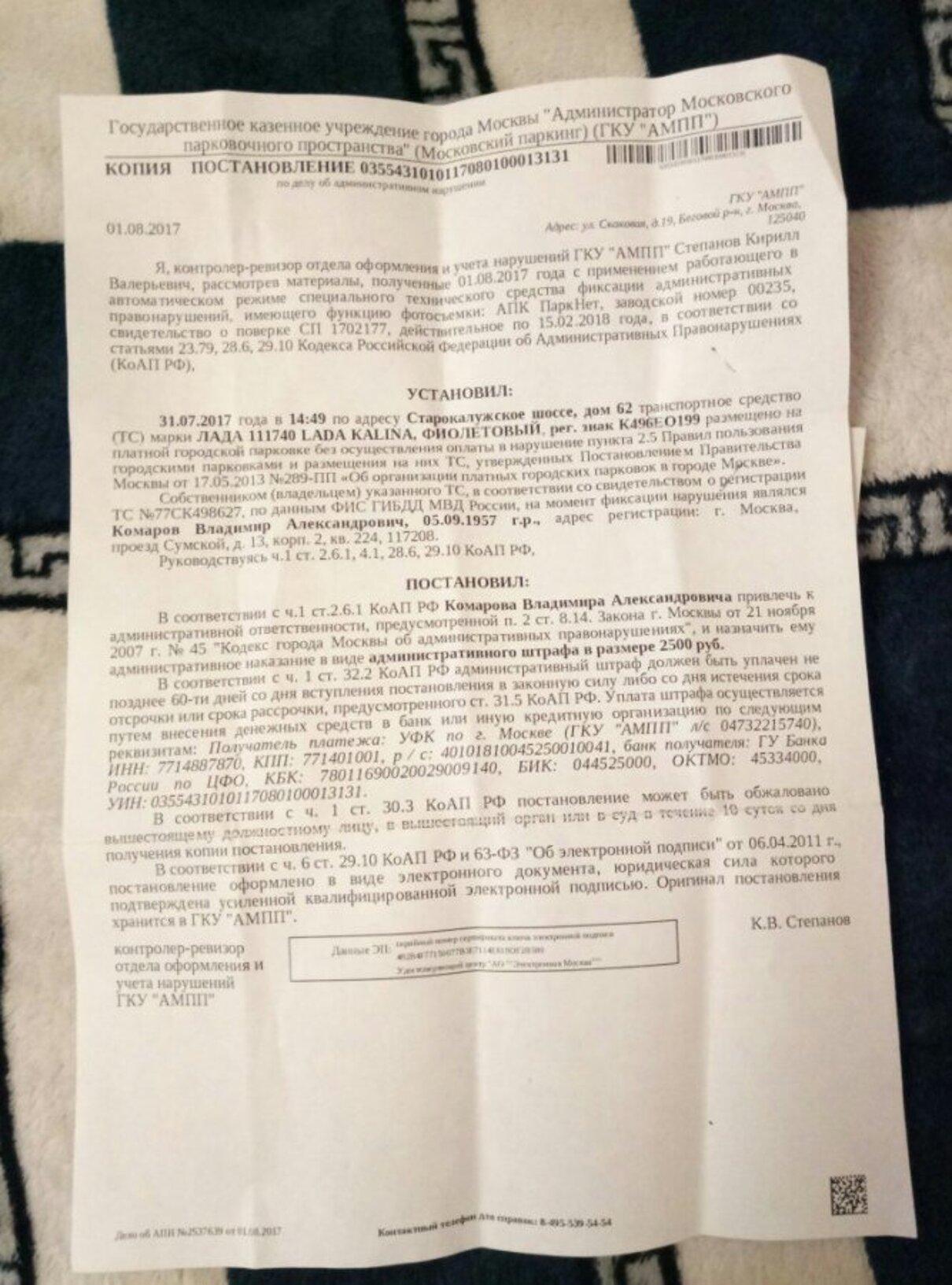 Жалоба-отзыв: Степанов Кирилл Валерьевич - Несправедливый штраф за парковку.  Фото №4