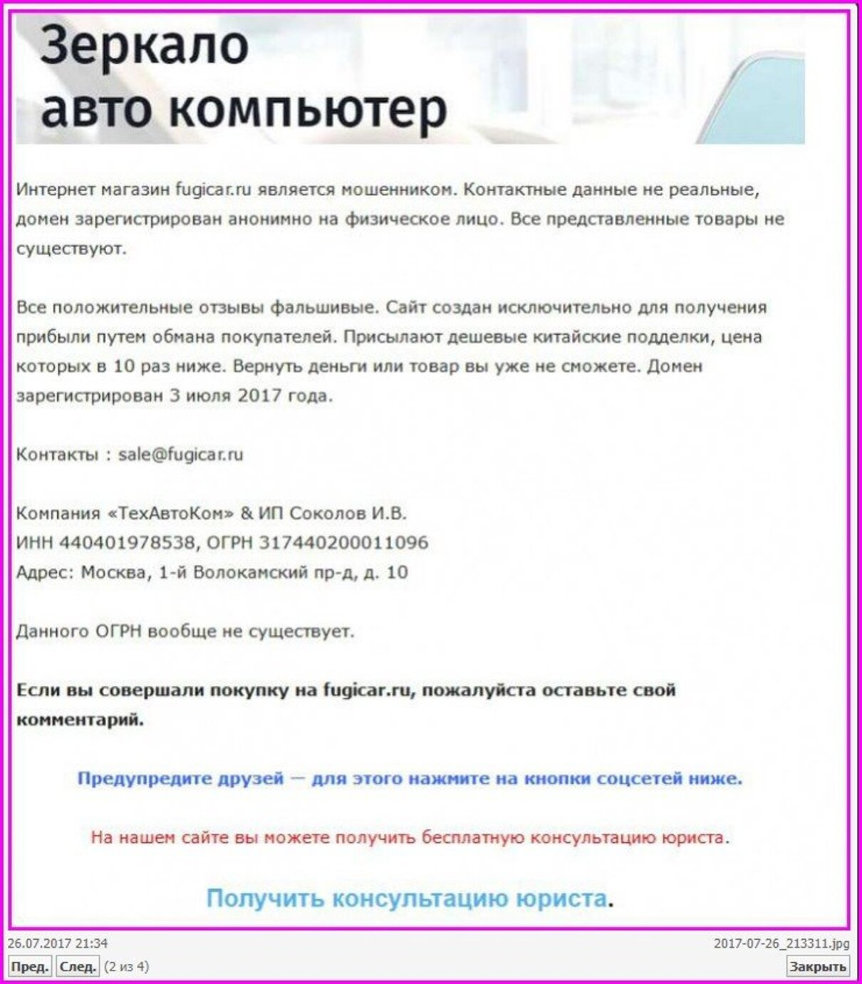"""Жалоба-отзыв: Интернет - магазин http://fugicar.ru, """"ТехАвтоКом"""" & ИП Соколов И.В. ИНН 440401978538, ОГРН 317440200011096 - Мошенничество в крупных размерах.  Фото №4"""