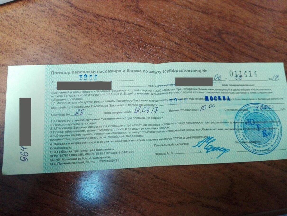 Жалоба-отзыв: ООО Автобусная компания Столичная - Остерегайтесь мучений, за которые кто-то получает прибыль.  Фото №5