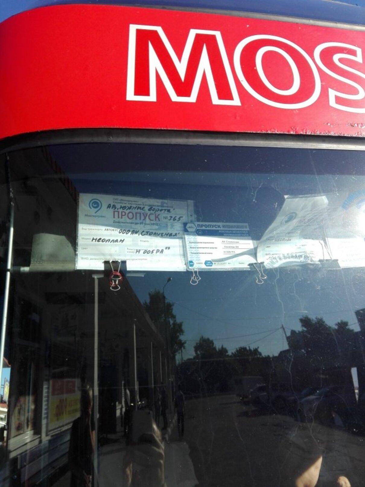 Жалоба-отзыв: ООО Автобусная компания Столичная - Остерегайтесь мучений, за которые кто-то получает прибыль.  Фото №3