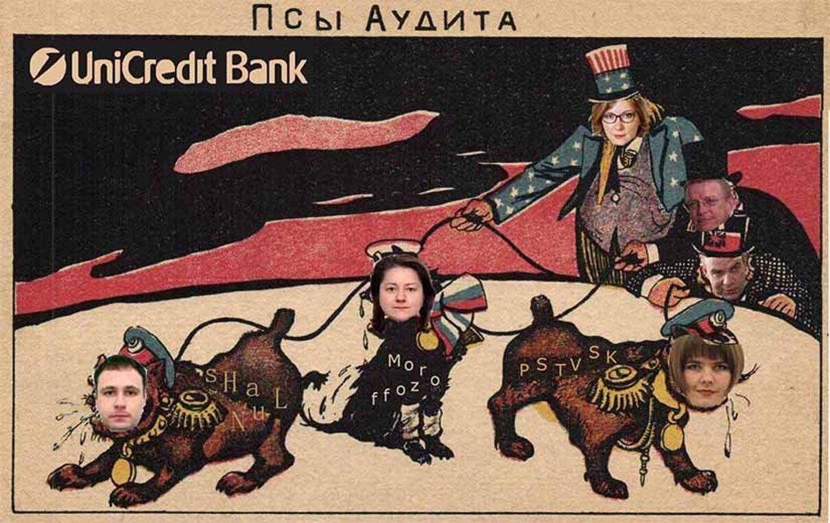 Жалоба-отзыв: UniCredit Bank - О ДЕПАРТАМЕНТЕ ВНУТРЕННЕГО АУДИТА ЮНИКРЕДИТ БАНКА.  Фото №2