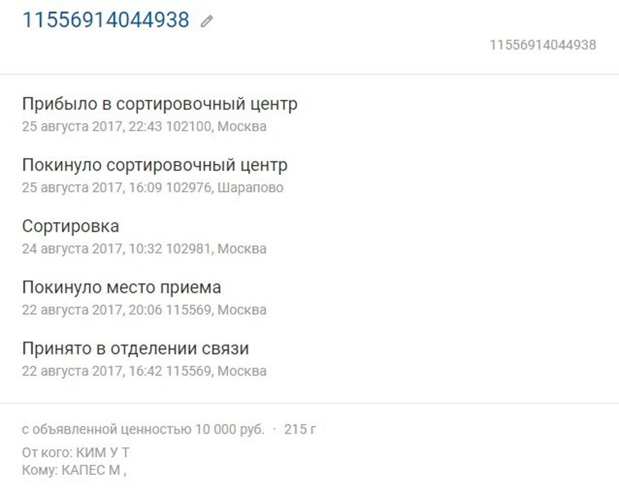 Жалоба-отзыв: Почта РФ - Предоставление заведомо ложных данных.  Фото №3