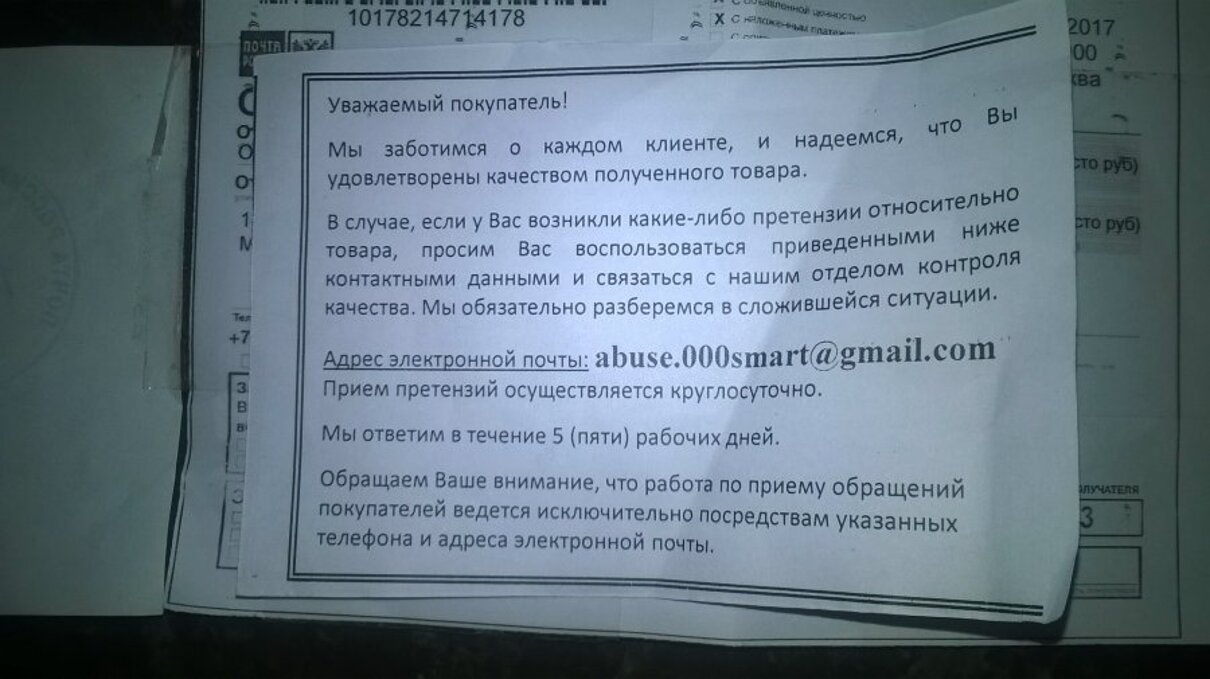 Жалоба-отзыв: OOO ПИМ Почта - Обман.  Фото №2