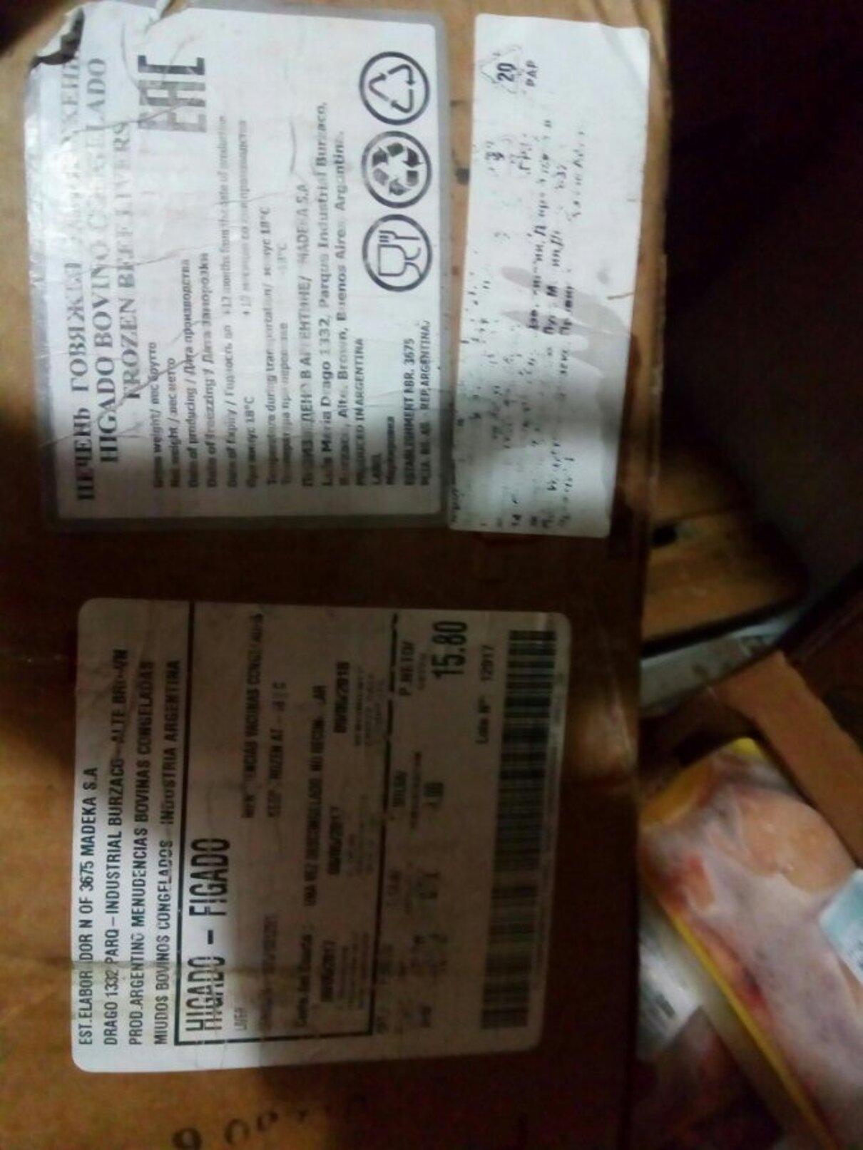 Жалоба-отзыв: Ооо пост сервис для ооо солекс - Присылают не то, что заказали, а безделушки, стоимость которых явно не та, что заплатили!!!!!!!!!.  Фото №5