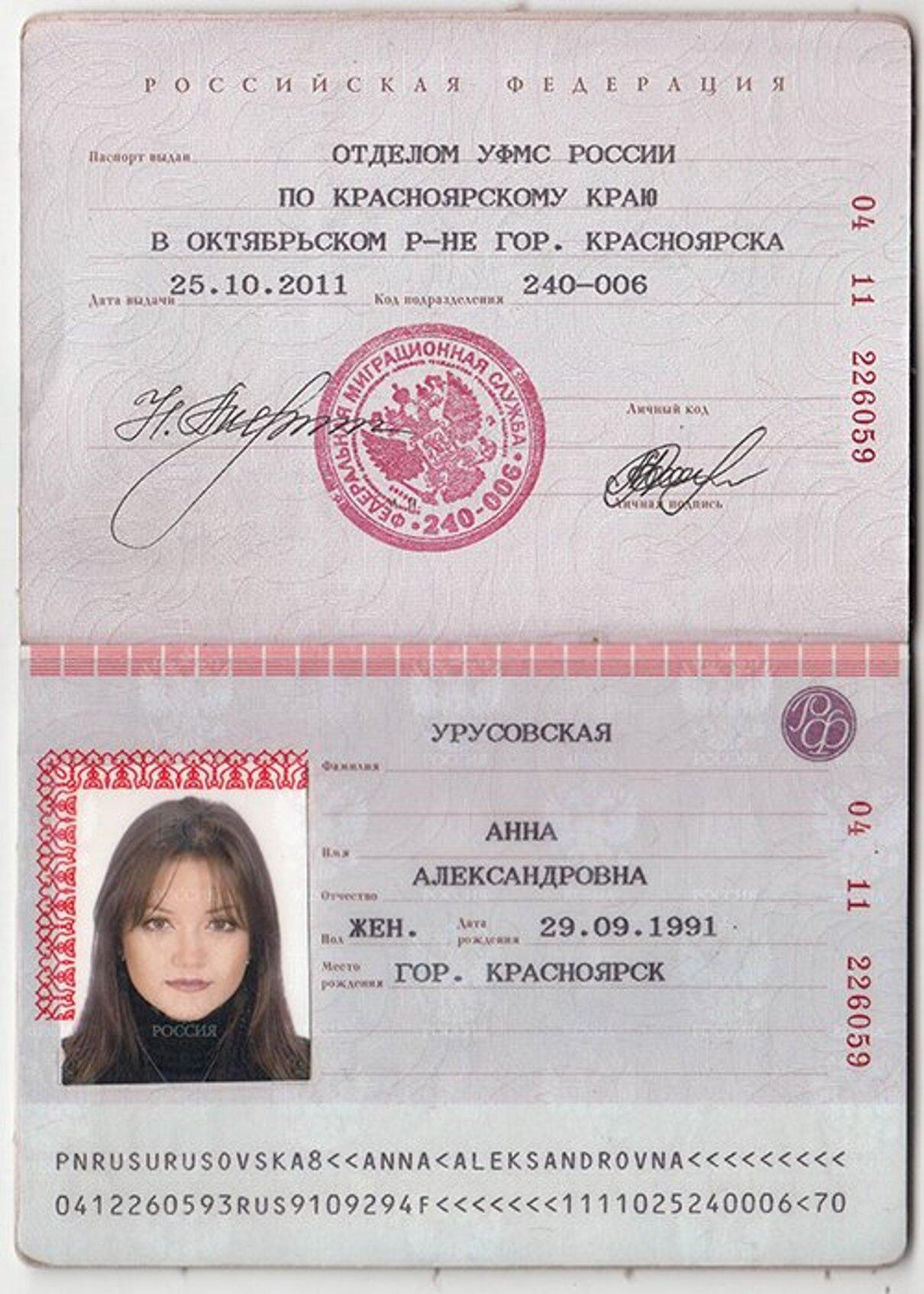 Жалоба-отзыв: Урусовская Анна Александровна - Вич - инфицированная.  Фото №1