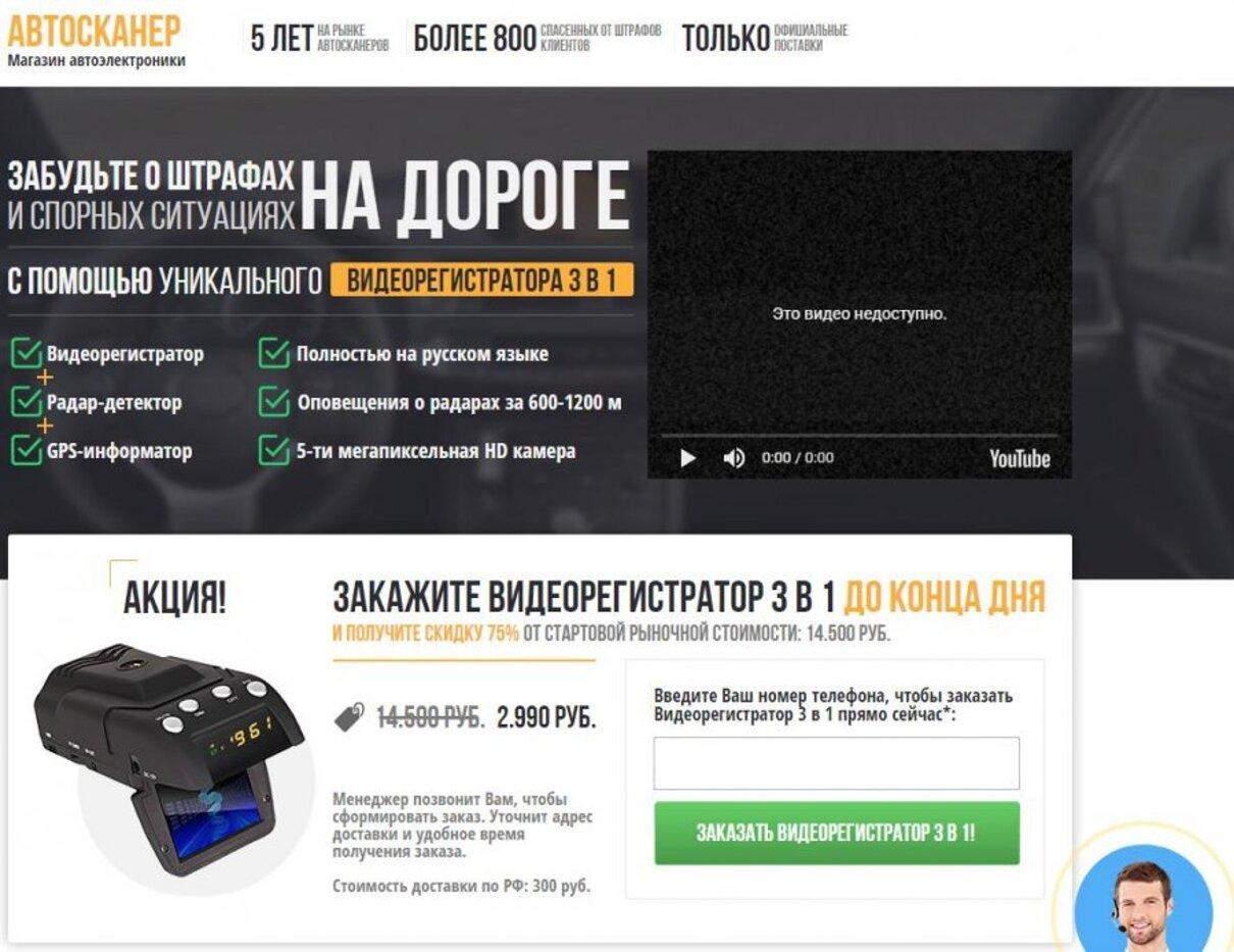 Жалоба-отзыв: Eurotime24 - Обманули, вместо радара прислали дешевый регистратор.  Фото №1