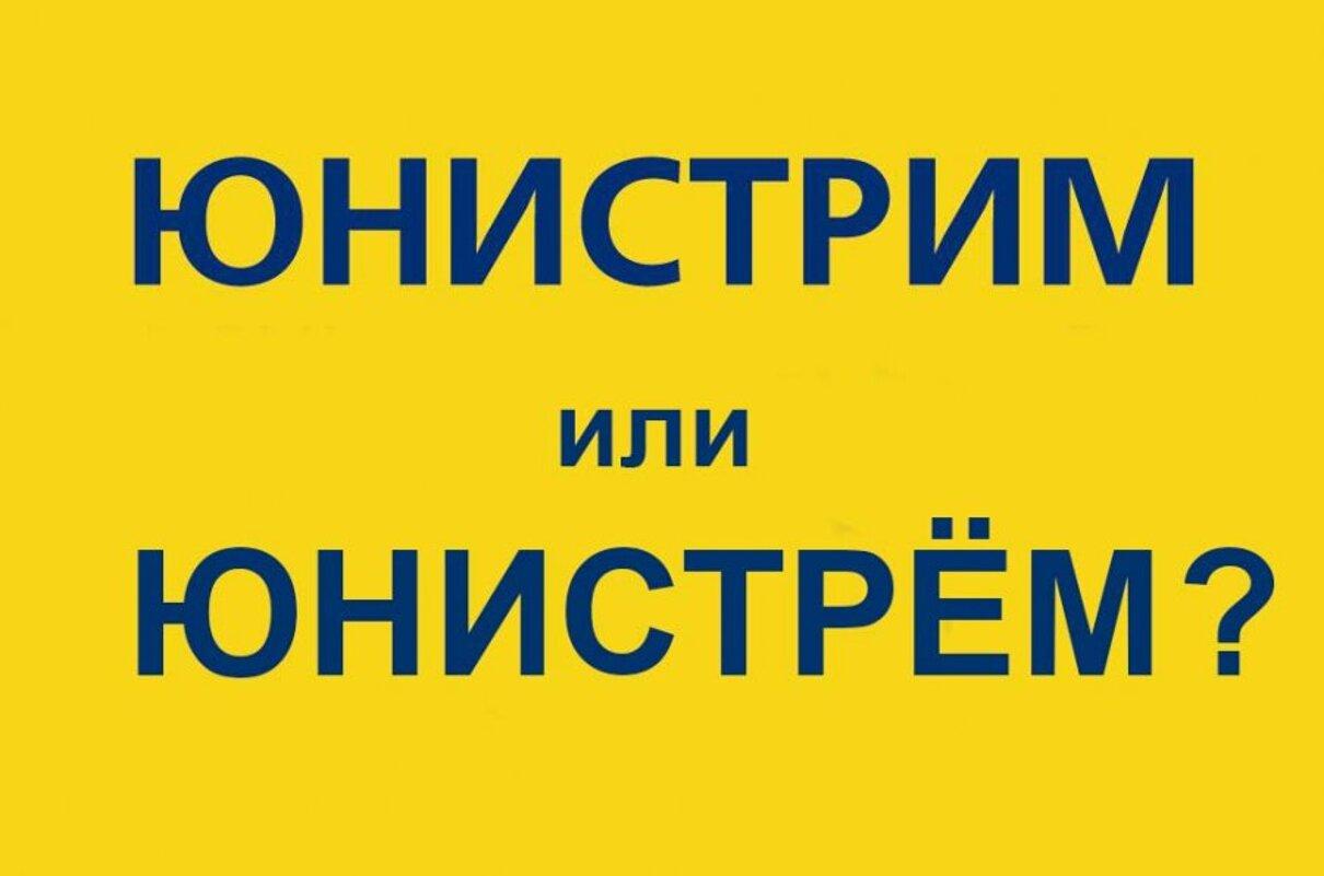 Жалоба-отзыв: Юнистрим Банк - ЮНИСТРИМ: взгляд изнутри.  Фото №1