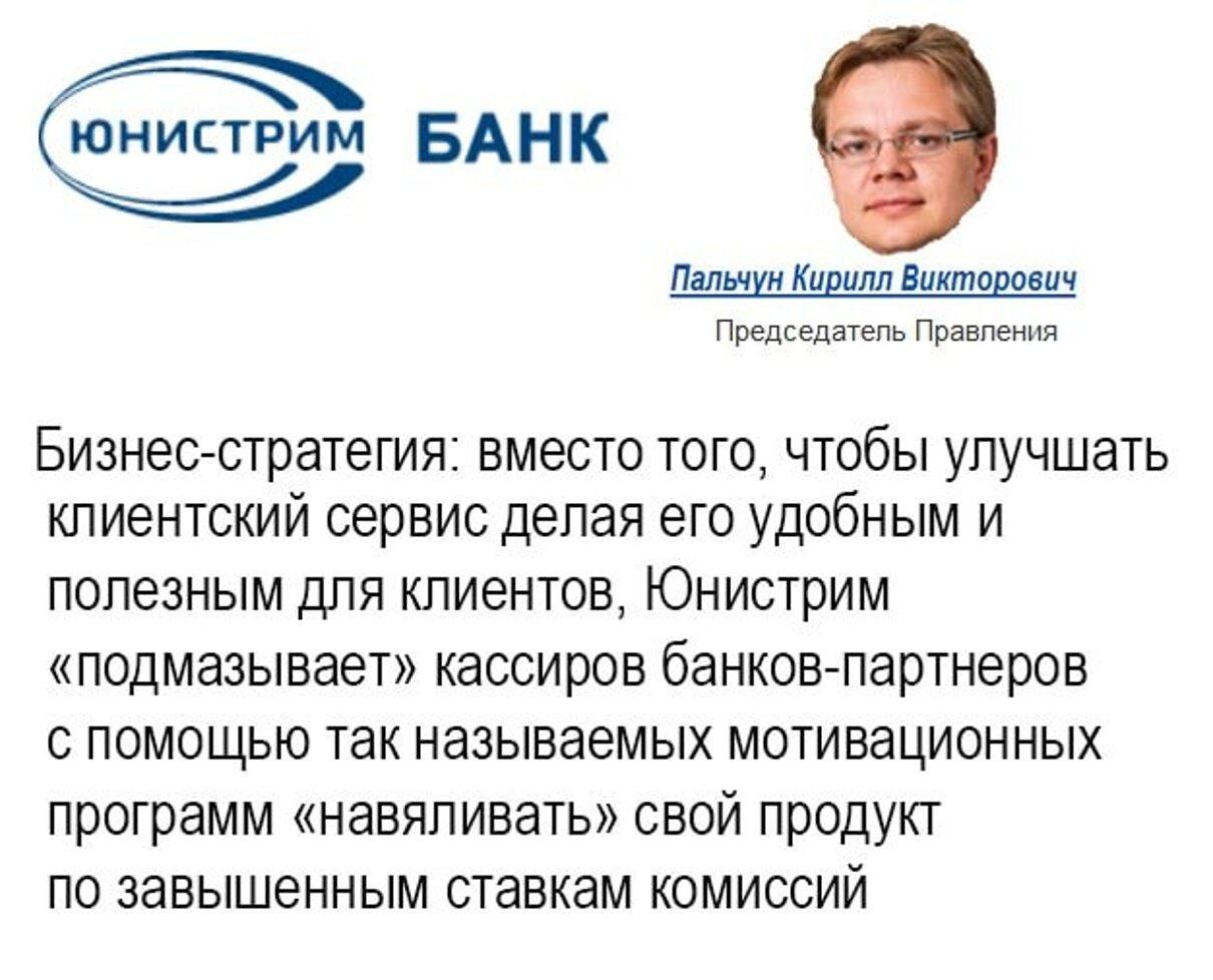 Жалоба-отзыв: Юнистрим Банк - ЮНИСТРИМ: взгляд изнутри.  Фото №2
