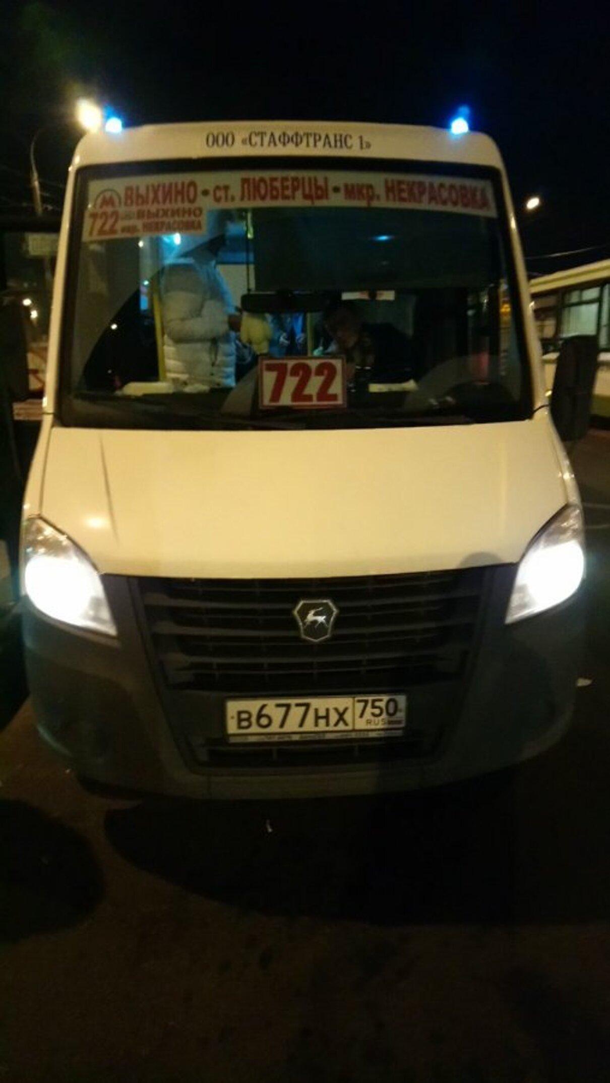 Жалоба-отзыв: Маршрутное такси №722 В677НХ750 - Маршрутное такси №722 В677НХ750