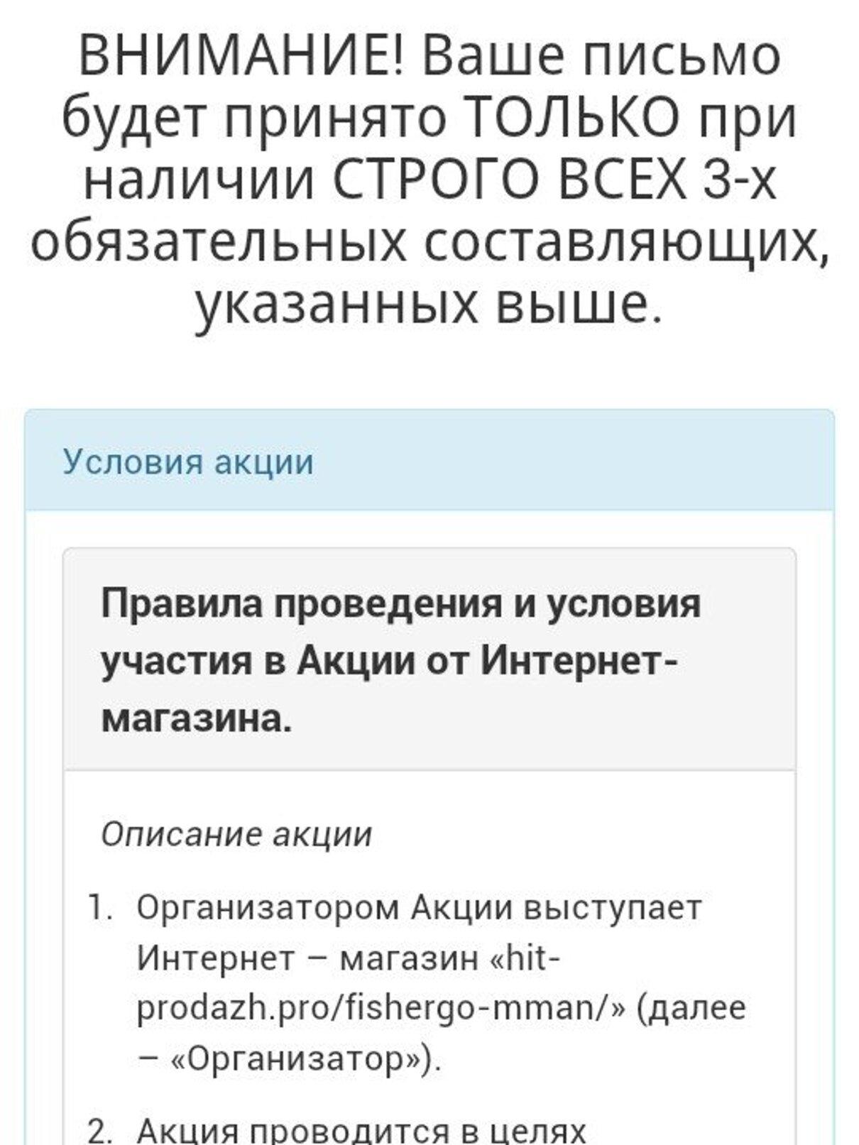 """Жалоба-отзыв: ООО""""ПИМ(Почте)"""" - Обман.  Фото №2"""
