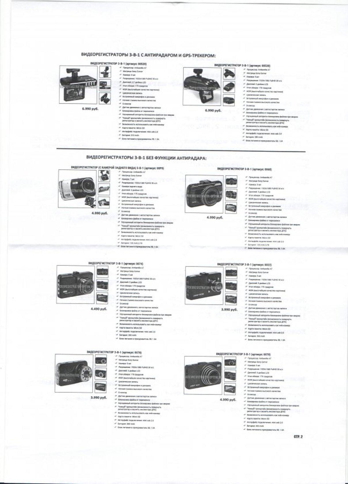 Жалоба-отзыв: Интернет магазин Eurotime24 - Поставка товара, не соответствующего заказанному.  Фото №4
